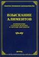 Взыскание алиментов. Комментарии, судебная практика и образцы документов